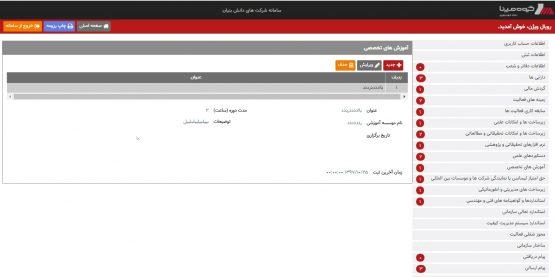 Company amoozesh e1562566450899 - نمونه صفحه مپنا 1