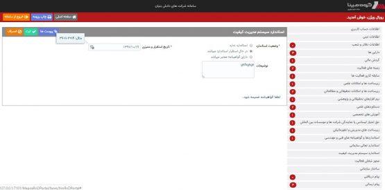Company estandard system virayesh e1562566711822 - نمونه صفحه 4